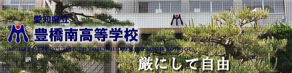 愛知県立豊橋南高等学校